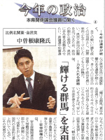 「上毛新聞」平成31年2月2日