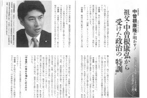 「正論」平成30年2月号